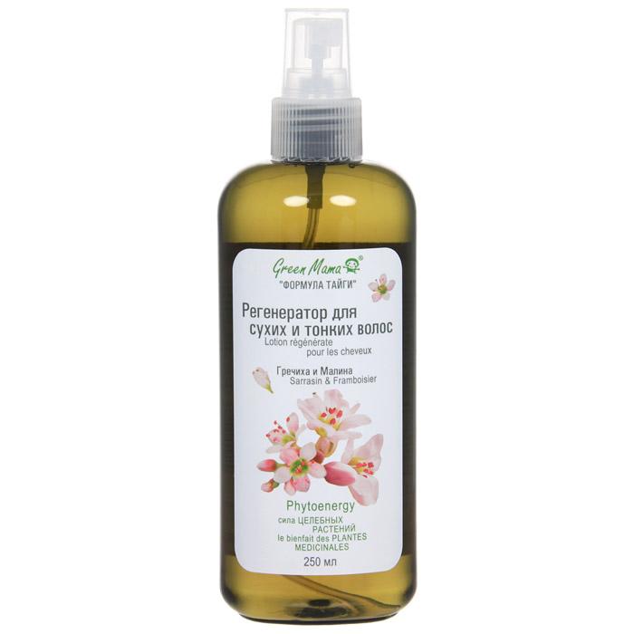 Регенератор для сухих и тонких волос Гречиха и малина, 250 мл094Часто наши волосы устают. Виной тому — сухость воздуха, табачный и городской дым, ношение головных уборов и т.д. Регенератор может использоваться в течение дня по мере необходимости. Ваши волосы всегда будут упругими и живыми. Витамины, микроэлементы и другие биоактивные вещества растений подпитывают волосы, а увлажняющие и лёгкие плёнкообразующие вещества предохраняют от потери влаги, придают им послушность и блеск. Регенератор облегчает моделирование причёски и защищает от пересушивания при использовании горячих электроприборов для укладки волос. Phytoenergy – сила целебных растений. Характеристики: Объем: 250 мл. Производитель: Россия. Франко-российская производственная компания Green Mama была образована в 1996 году и выросла из небольшого семейного бизнеса. В настоящее время Green Mama является одним из признанных мировых специалистов в области разработки и производства натуральных косметических продуктов. Косметические...