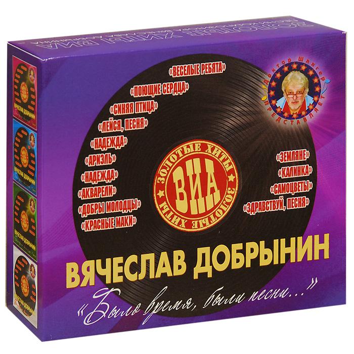 Zakazat.ru Вячеслав Добрынин. Золотые хиты ВИА. Было время, были песни... (4 CD)