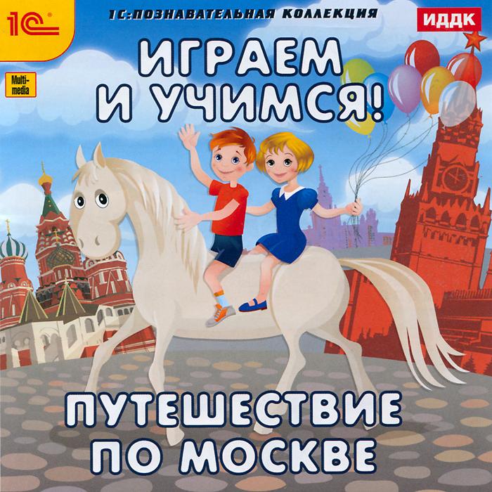 """Путешествие по Москве 1С, ИДДК / ООО """"Дистрибутор"""""""