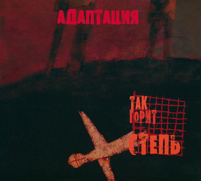Zakazat.ru: Адаптация. Так горит степь