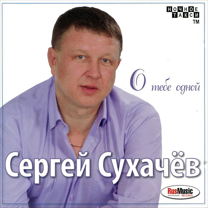 Zakazat.ru: Сергей Сухачев. О тебе одной