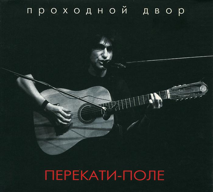 К данному изданию прилагается буклет с текстами песен.