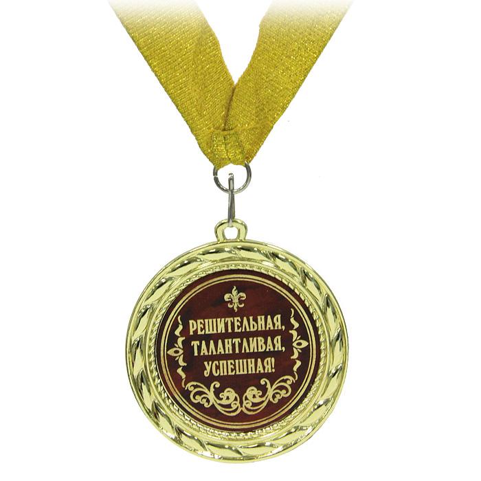 Медаль сувенирная Решительная, талантливая, успешная!010202030 Медаль Решительная талантливая успешная ( (772)) Комбинированный материаСувенирная медаль, выполненная из металла золотистого цвета с красной вставкой и оформленная надписью Решительная, талантливая, успешная!, станет оригинальным и неожиданным подарком для каждого. К медали крепится золотистая лента. Такая медаль станет веселым памятным подарком и принесет массу положительных эмоций своему обладателю. Медаль упакована в подарочный футляр, обтянутый бархатистой тканью бордового цвета.
