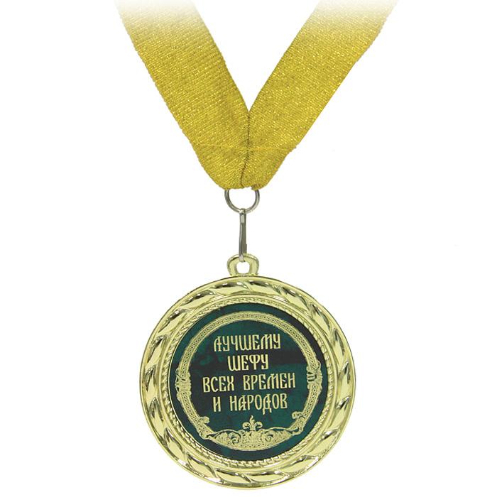 Медаль сувенирная Лучшему шефу всех времен и народов010202001 Медаль Лучшему шефу всех времен и народов ( (772)) Комбинированный матерСувенирная медаль, выполненная из металла золотистого цвета с зеленой вставкой и оформленная надписью Лучшему шефу всех времен и народов, станет оригинальным и неожиданным подарком для каждого. К медали крепится золотистая лента. Такая медаль станет веселым памятным подарком и принесет массу положительных эмоций своему обладателю. Медаль упакована в подарочный футляр, обтянутый бархатистой тканью бордового цвета.