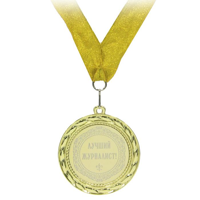 Медаль сувенирная Лучший журналист010202027 Медаль Лучший журналист ( (772)) Комбинированный материалСувенирная медаль, выполненная из металла золотистого цвета и оформленная надписью Лучший журналист, станет оригинальным и неожиданным подарком для каждого. К медали крепится золотистая лента. Такая медаль станет веселым памятным подарком и принесет массу положительных эмоций своему обладателю. Медаль упакована в подарочный футляр, обтянутый бархатистой тканью бордового цвета.