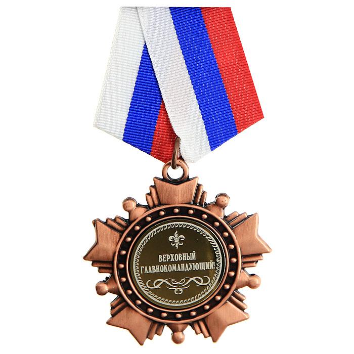 Орден сувенирный Верховный главнокомандующий в футляре010109003 Орден Верховный главнокомандующий ( (772)) Комбинированный материалСувенирный орден станет оригинальным и неожиданным подарком. Орден выполнен из металла и оформлен надписью Верховный главнокомандующий. Крепится орден при помощи булавки. Такой орден станет веселым памятным подарком и принесет массу положительных эмоций своему обладателю. Орден упакован в подарочный футляр из искусственного бархата. Характеристики: Материал: металл, текстиль. Диаметр ордена: 5 см. Общая длина: 10 см. Размер упаковки: 11,5 см х 6 см х 2,5 см. Производитель: Россия. Артикул: 010109003.