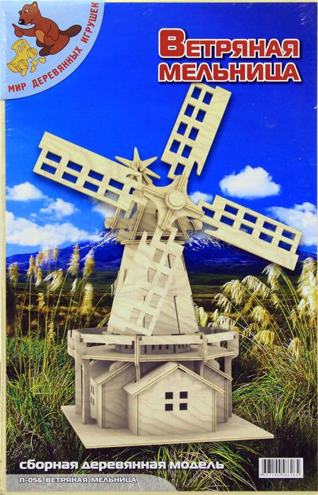 Сборная деревянная модель Ветряная мельницаП056Сборная деревянная модель Ветряная мельница позволит вам и вашему ребенку собрать объемную деревянную конструкцию. Модель для сборки развивает мелкую моторику, интеллектуальные способности, воображение и конструктивное мышление, тренирует терпение и усидчивость. Модель выполнена из экологически чистой древесины.