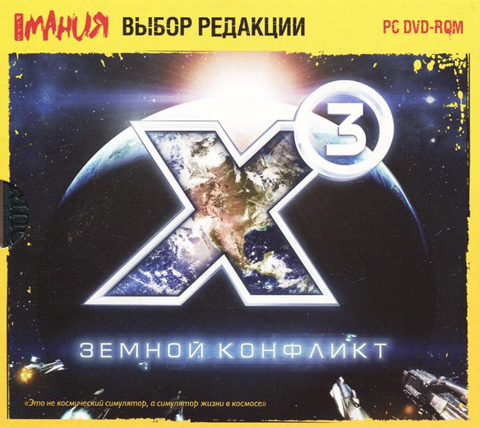 X3: Земной конфликт