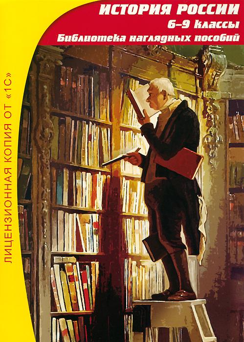 1С:Школа: История России. 6-9 классы. Библиотека наглядных пособий