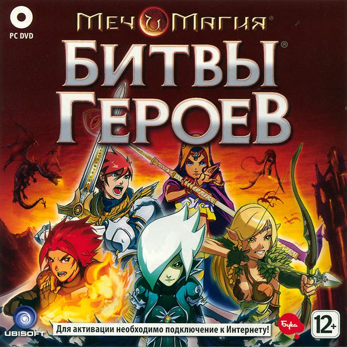 Меч и Магия: Битвы Героев