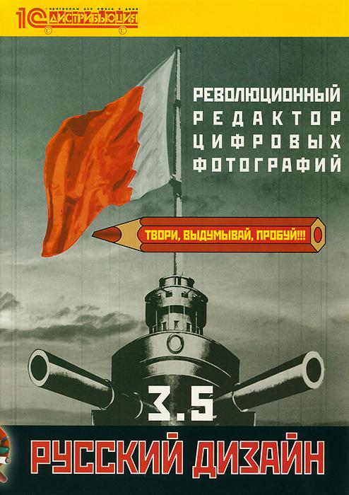 Русский Дизайн 3.0