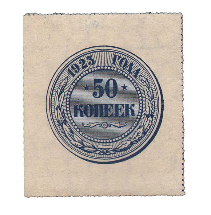 Купюра 50 копеек. СССР, 1923 год131004Купюра 50 копеек. СССР, 1923 год. Размер 4,7 х 5,4 см. Сохранность хорошая.