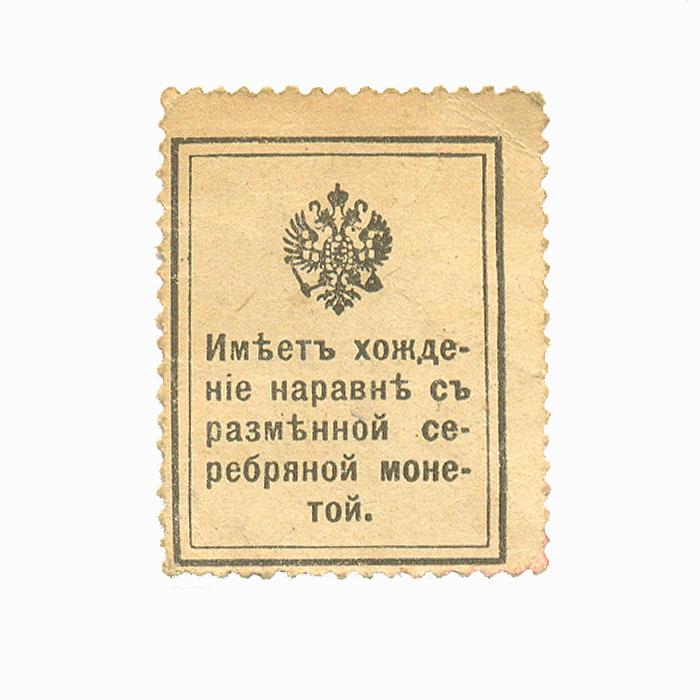 Разменная деньга-марка