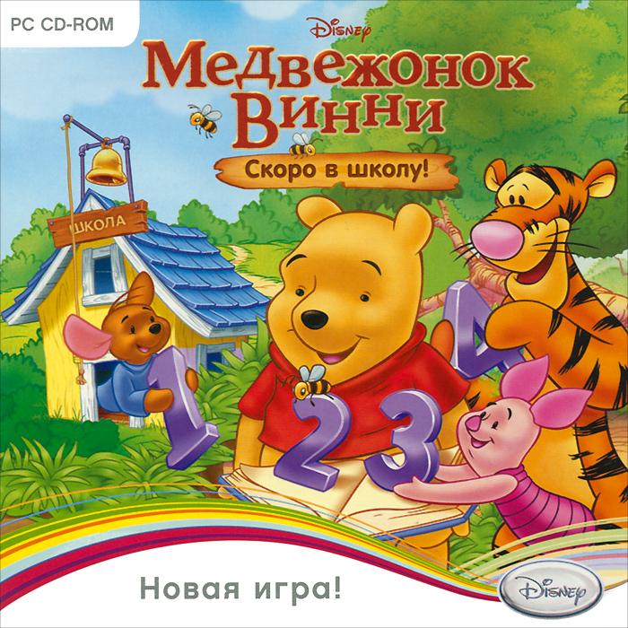 Медвежонок Винни. Скоро в школу!Медвежонок Винни решил устроить потрясающий день рождения для своего друга Ушастика. Но одному с таким делом не справиться! Вместе с этим замечательным героем любимых мультфильмов Disney вы сможете отправиться в путешествие по Большому лесу и убедить Тигрулю, Хрюню и всех друзей принять участие в веселой задумке. А помогут вам в этом чудесные мини-игры! Основы арифметики: освойте начальные навыки счета вместе с Кроликом. Алфавит и фонетика: помогите Кенге приготовить восхитительный буквосуп. Задачки на внимательность: используйте логику и наведите порядок в фотоальбоме Филина. Особенности игры: Запоминаем цифры и буквы. Развиваем логическое и творческое мышление. Учимся принимать решения и помогать друзьям. Распечатываем дополнительные материалы для обучения.