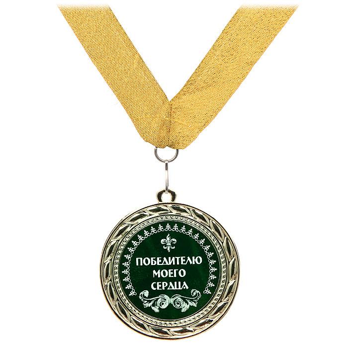 Медаль сувенирная Победителю моего сердца15 519Сувенирная медаль станет оригинальным и неожиданным подарком для каждого. Медаль выполнена из металла золотистого цвета и оформлена надписью: Победителю моего сердца. К медали крепится золотистая лента. Такая медаль станет веселым памятным подарком и принесет массу положительных эмоций своему обладателю. Характеристики: Материал: металл, текстиль. Диаметр медали: 6,5 см. Размер упаковки: 9 см х 9 см х 4 см. Производитель: Россия. Артикул: 010205006. Уважаемые клиенты! Обращаем ваше внимание на возможные изменения в цветовом дизайне некоторых элементов товара. Поставка осуществляется в зависимости от наличия на складе.