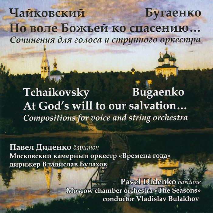 Издание содержит раскладку с фотографими и дополнительной информацией на русском и английском языках.