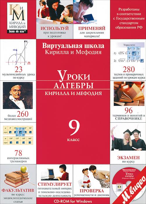Уроки алгебры Кирилла и Мефодия. 9 класс Нью Медиа Дженерейшн / Кирилл и Мефодий