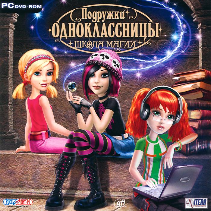 Скачать Игру Подружки-одноклассницы Школа магии / Schoolmates (2011