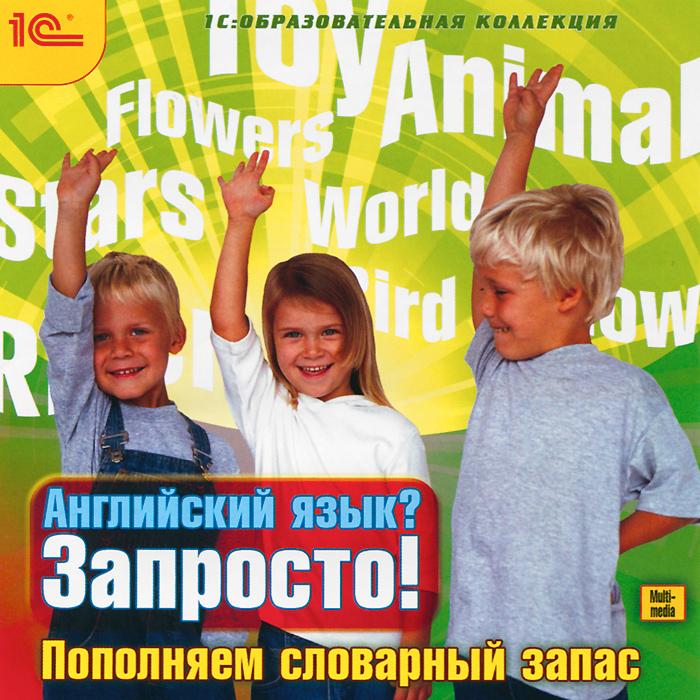 """1С / Группа """"Марко Поло"""" Английский язык? Запросто! Пополняем словарный запас"""