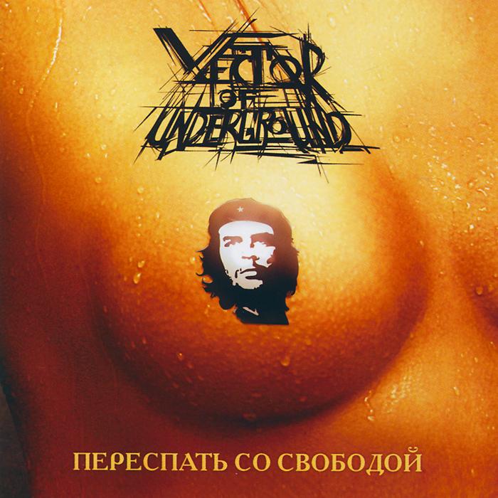 Издание содержит 8-страничный буклет с фотографиями и текстами песен на русском языке. Внимание: ненормативная лексика!