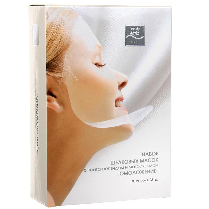 Набор шелковых масок Beauty Style Омоложение, 10х28 г4501704Набор шелковых масок Beauty Style Омоложение с пента-пептидом и матриксилом подходит для всех типов кожи, включая чувствительную. Рекомендуется для обезвоженной кожи и кожи с признаками увядания, а также для профилактики преждевременного старения. Эффект: улучшение цвета лица, увлажнение, уменьшение морщинок, повышение упругости и эластичности кожи. Действие: матриксил - микроколлаген - миниатюрный фрагмент коллагена кожи. Матриксил легко проникает в кожу и преодолевает эпидермальный барьер благодаря содержанию в его составе пальмитиновой кислоты. Стимулирует процессы восстановления собственного коллагена и разглаживает морщинки. Повышает тонус и эластичность, восстанавливает и сохраняет уровень влаги в коже. Уменьшает глубину морщинок, улучшает цвет лица. При использовании маски с матриксилом кожа вновь приобретает гладкость и упругость. Пента-пептид обладает антиоксидантным действием, нейтрализует свободные радикалы и замедляет процессы увядания...