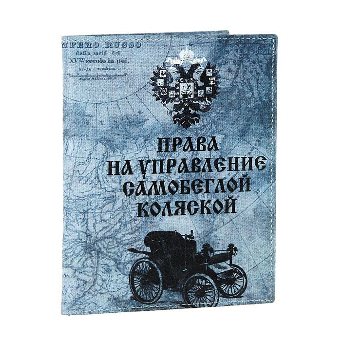 """Обложка для автодокументов Perfecto """"Самобеглая коляска"""". VD-SU-05 Компания Игра"""