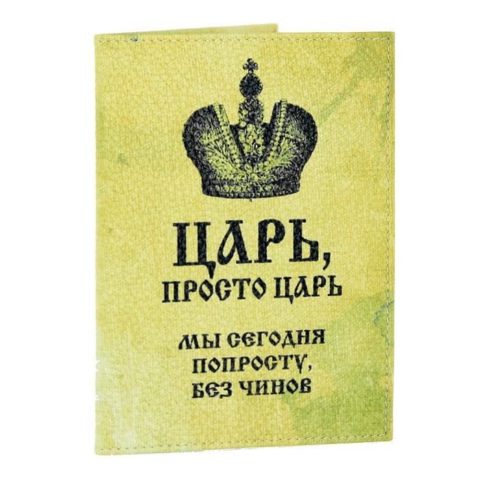 """Обложка для паспорта Perfecto """"Просто царь"""". PS-RU-0005 ЛюксАР"""
