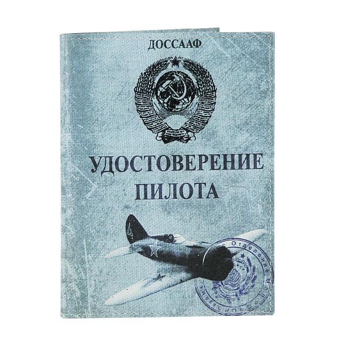 """Обложка для автодокументов Perfecto """"Пилот"""". VD-SU-01 Компания Игра"""