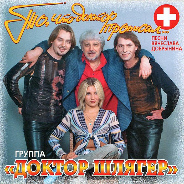 Zakazat.ru Доктор Шлягер. То, что доктор прописал