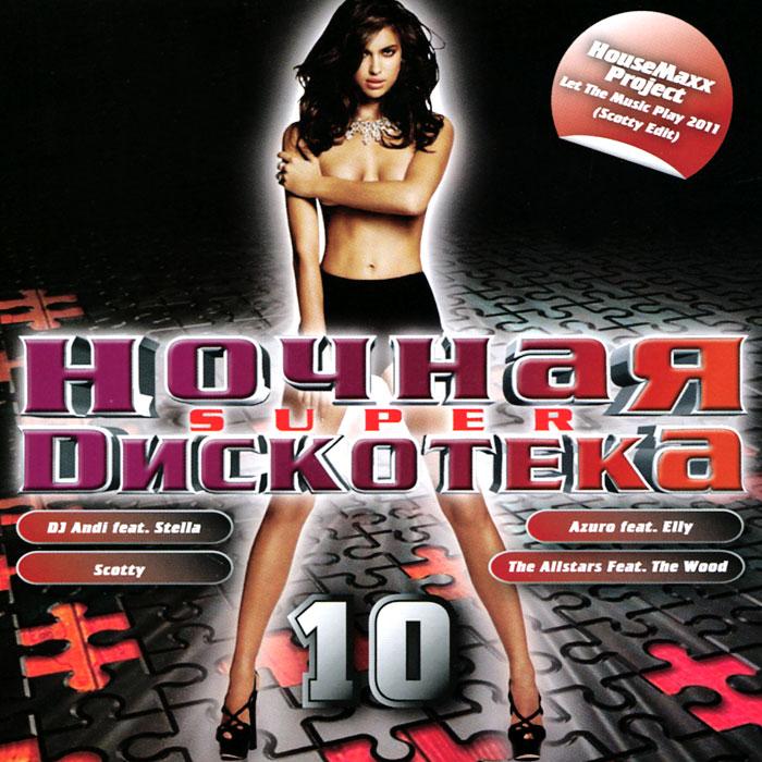 Ночная Super Дискотека №10