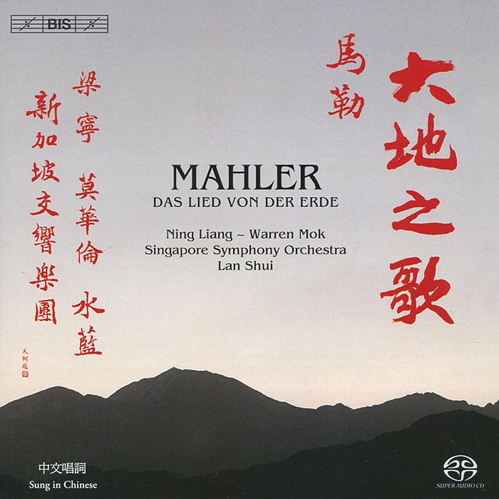 Zakazat.ru: Mahler. Das Lied Von Der Erde. In Chinese (SACD)