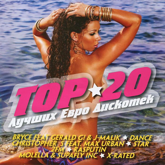 Топ-20 Лучших евро дискотек 2011 Audio CD