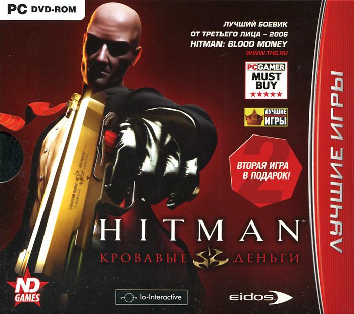 Hitman: Кровавые деньги