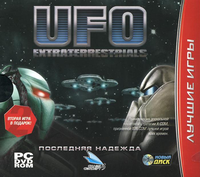 UFO: Extraterrestrials. Последняя надежда, Новый Диск / Chaos Concept