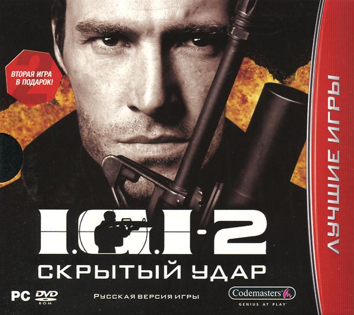 IGI 2. Скрытый Удар
