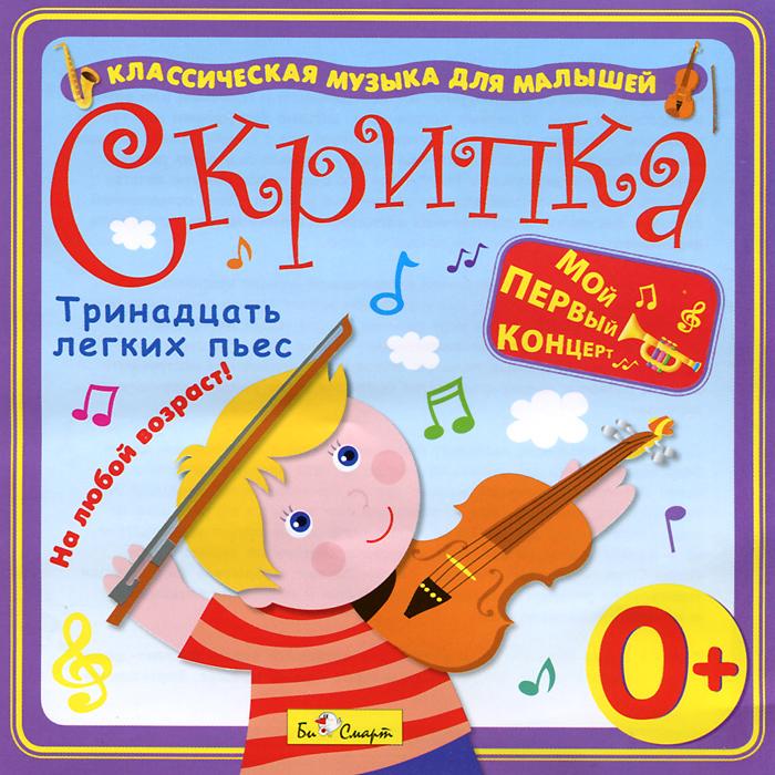 Zakazat.ru Скрипка. Классическая музыка для малышей