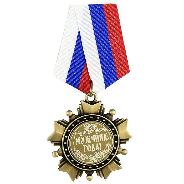 Орден сувенирный Мужчина года! в футляре