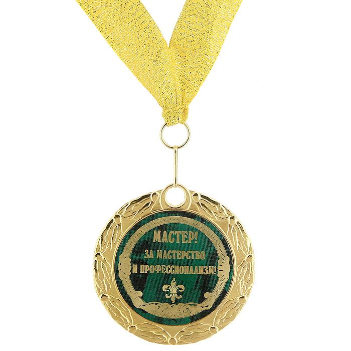 Медаль сувенирная Мастер! За мастерство и профессионализм!18 826Сувенирная медаль, выполненная из металла золотистого цвета с зеленой вставкой и оформленная надписью Мастер! За мастерство и профессионализм!, станет оригинальным и неожиданным подарком для каждого. К медали крепится золотистая лента. Такая медаль станет веселым памятным подарком и принесет массу положительных эмоций своему обладателю. Медаль упакована в подарочный футляр, обтянутый бархатистой тканью бордового цвета.