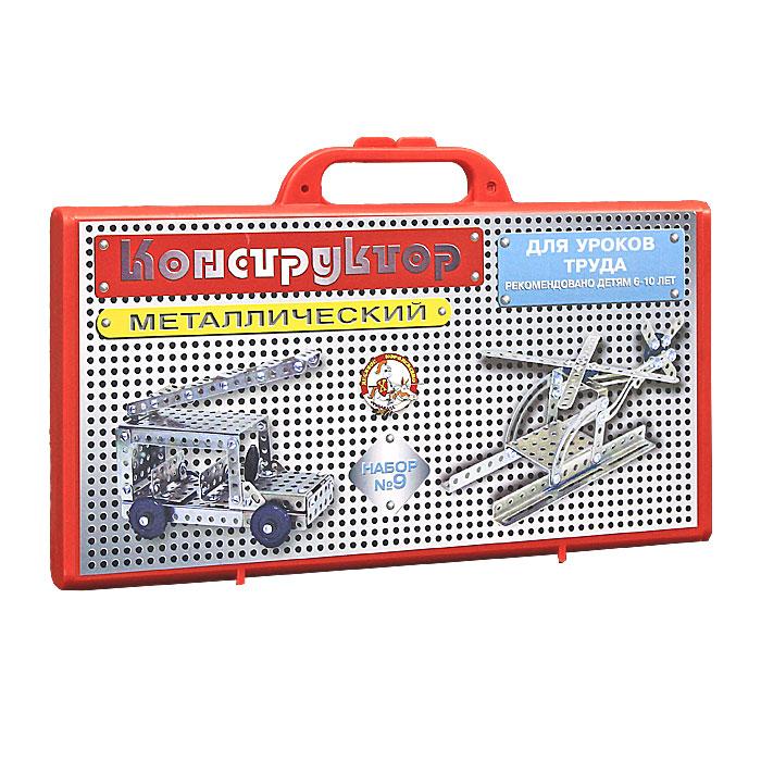 Металлический конструктор для уроков труда №9, 158 элементов00829Конструктор металлический представляет собой познавательную игру, знакомящую детей с основами конструирования. Предназначен для детей младшего и среднего школьного возраста и может быть использован на уроках труда.