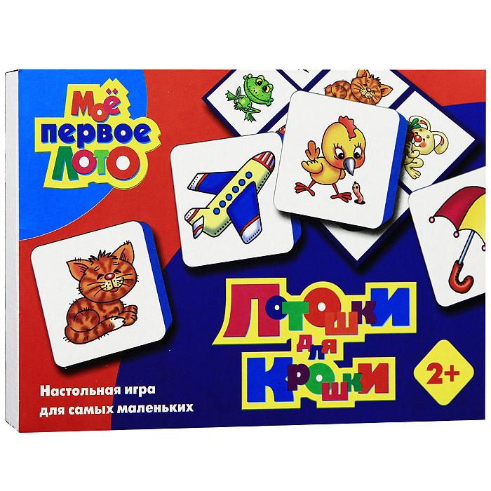 Лото детское Лотошки для крошки.01280Это лото включает в себя не только лото, но и еще 8 занимательных игр, призванных развить внимательность, память, навыки обобщения, речь и кругозор вашего малыша. Симпатичные картинки сделают эту игру понятной и любимой даже для самых маленьких участников.