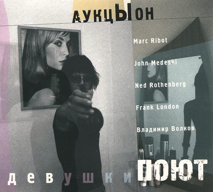 Издание содержит 12-страничный буклет с текстами песен.