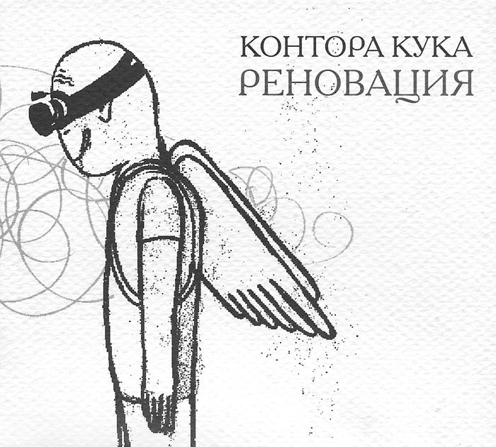 Оригинально офомленное издание в виде конверта-раскладки содержит тексты песен на русском языке.