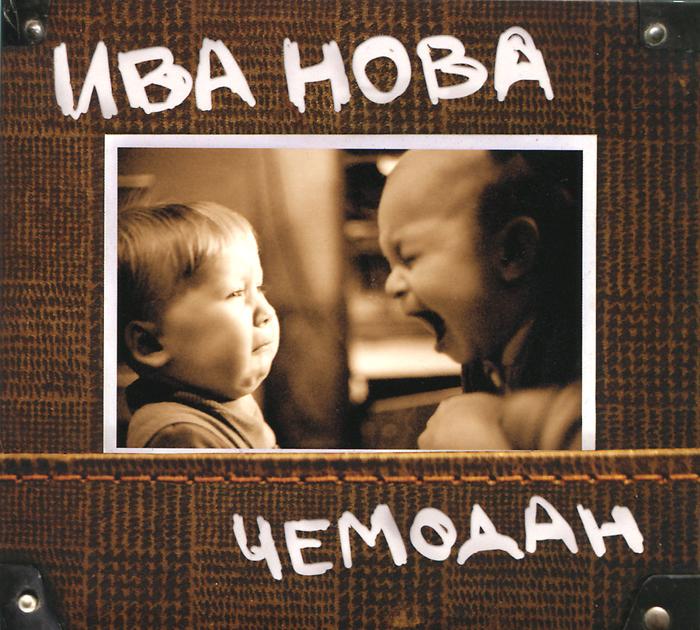 Издание содержит раскладку с текстами песен на русском и английском языках.