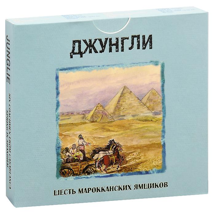 Издание содержит 24-страничный буклет с фотографиями и дополнительной информацией на русском и английском языках. Диски упакованы в Digi Pack и вложены в картонную коробку.