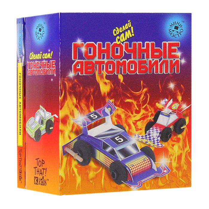 Игровой набор Гоночные автомобили00000126С набором Гоночные автомобили ваш ребенок узнает много интересного о гонках и гоночных автомобилях. Малыш сможет самостоятельно собрать 8 различных моделей гоночных автомобилей и устроить свои собственные гонки. Это просто, ведь в наборе есть все необходимые детали и 48-ми страничная книга с инструкциями и цветными иллюстрациями. В набор входят картонные, деревянные и резиновые детали для сборки 8 автомобилей, книга с инструкциями и цветными иллюстрациями. Порадуйте своего ребенка таким замечательным подарком!