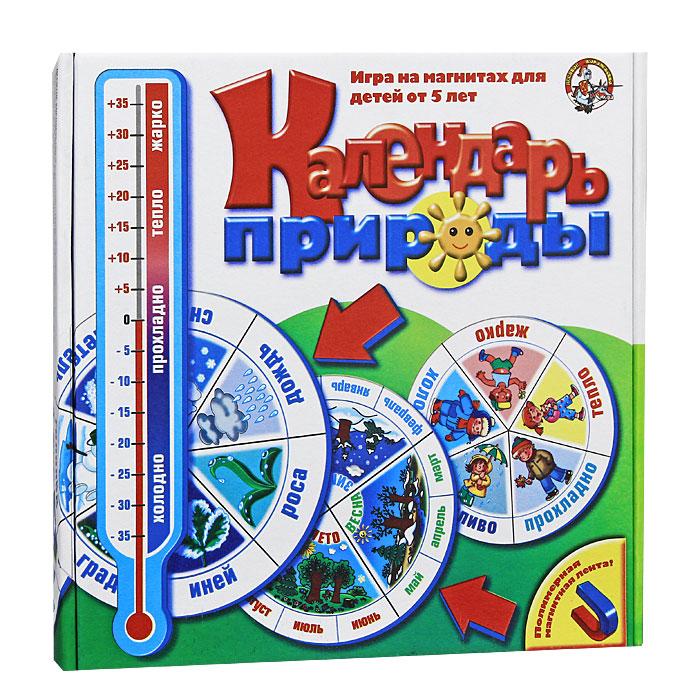 Обучающая игра Календарь природы01328Игра Календарь природы разовьет наблюдательность ребенка и поможет вам в игровой форме дать ему следующие знания: - названия времен года и их последовательность; - названия месяцев, их последовательность и принадлежность к временам года; - названия дней недели и их последовательность; - количество дней в неделе и в каждом месяце; - названия погодных и природных явлений; - виды осадков, сила ветра, облачность, фазы луны; - названия некоторых государственных праздников; - умение определять температуру воздуха; - умение правильно одеваться по погоде. Игра комплектуется магнитной лентой, что дает возможность размещать календарь в любом порядке, на любой металлической поверхности, например, холодильнике. Характеристики: Материал: картон, вспененный полимер, магнит. Диаметр большого игрового круга: 15,5 см. Диаметр малого игрового круга: 10 см. Размер упаковки: 28 см x 28 см x 4 см.