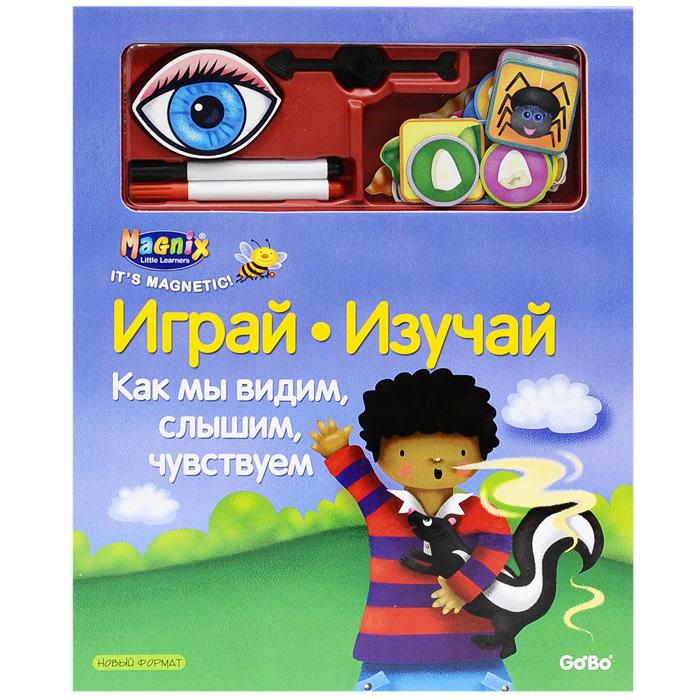 Магнитная книжка-игра Как мы видим, слышим, чувствуем00000132Магнитная книжка-игра Как мы видим, слышим, чувствуем поможет вашему малышу узнать, сколько у человека органов чувств и как они называются, как устроены глаза и уши, как работает мозг, за что отвечает язык, и получит наставления, как сохранить свои органы здоровыми. Цветные магнитные карточки и фломастеры сделают игру еще более увлекательной и интересной! Страницы книжки-игры притягивают магнитные карточки и имеют пленочное покрытие, на котором можно легко писать и рисовать фломастерами, стирать и снова писать. Все необходимые для занятий принадлежности вы найдете в специальном пенале, размещенном на обложке книги. Выполняя письменные упражнения, малыш будет развивать мелкую моторику рук, решая устные задания, ребенок будет тренировать память, внимание и воображение. Желаем успехов вам и вашему ребенку! Характеристики: Длина фломастера: 8,5 см. Средний размер магнитной карточки: 3 см х 3 см. Размер...
