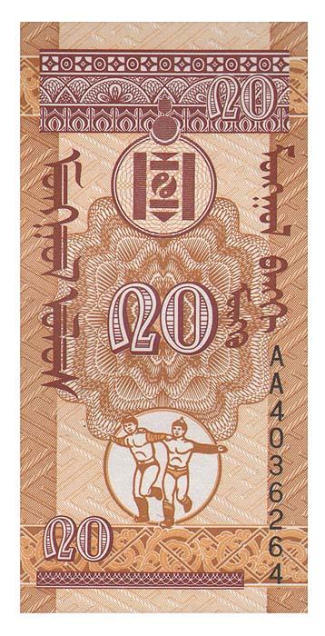 Банкнота номиналом 20 менге. Монголия, 1993 год