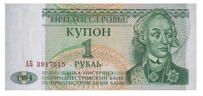 Купон номиналом 1 рубль. Приднестровская Молдавская Республика, 1994 год