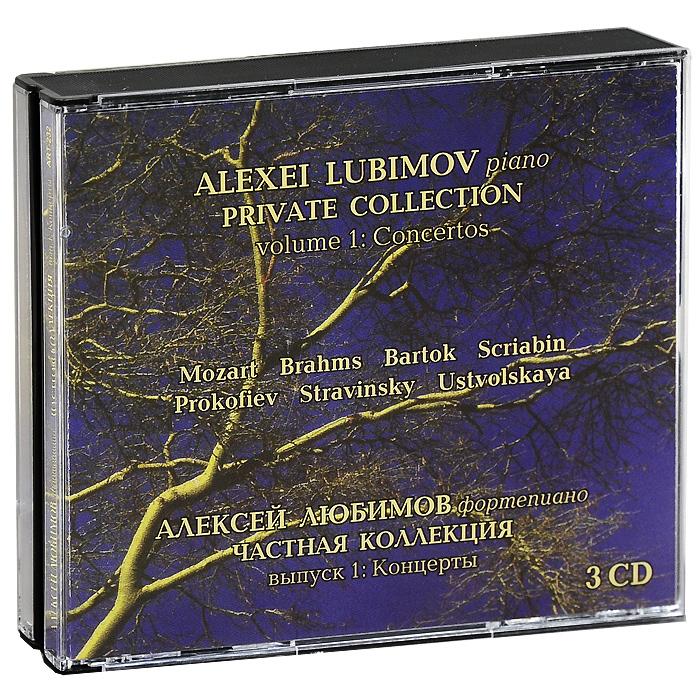 Алексей Любимов. Частная коллекция. Вып. 1. Концерты (3 CD)